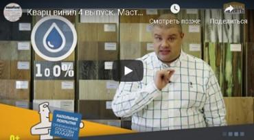 Кварц-винил AQUAFLOOR  видео. Мастер-класс от Александра Гришаева