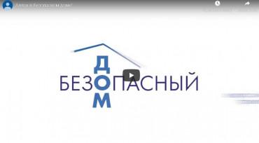 """Ламинат Alloc в конкурсе """"Безопасный дом"""""""